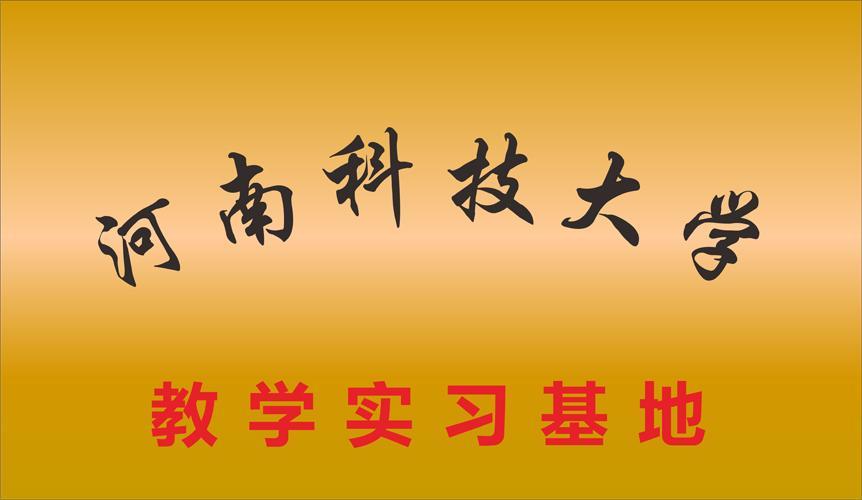 河南科技大学实习基地