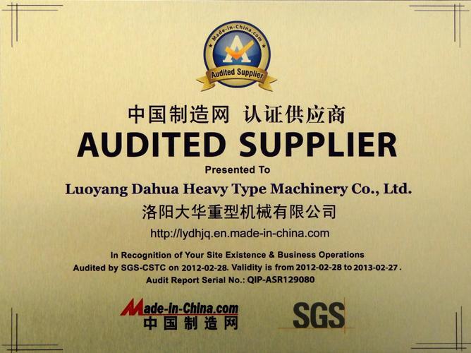 中国制造网供应商