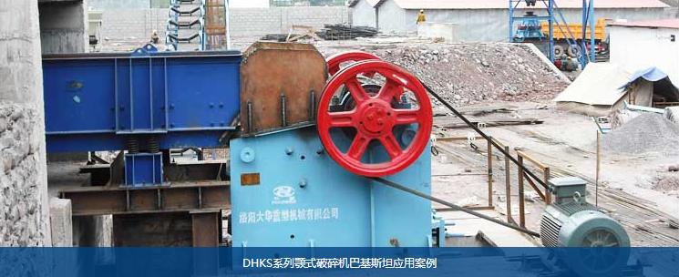 DHKS系列颚式破碎机-工作原理图
