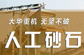 人工砂石生产线