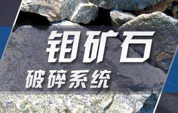 钼矿石破碎系统