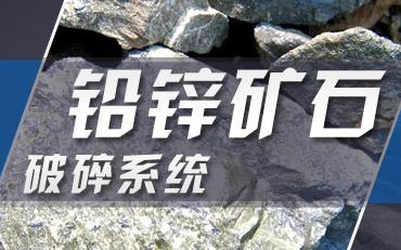 铅锌矿石破碎系统